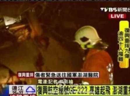 Imagens divulgadas por emissoras de TV locais e compartilhadas no Twitter mostram as proximidades do aeroporto do condado de Penghu, onde o avião da TransAsia Airways caiu e pegou fogo durante tentativa de posuo de emergência; 51 morreram